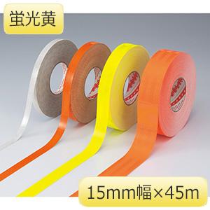 高輝度反射テープ SL1545−KY 15mm幅×45m 390016