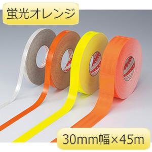 高輝度反射テープ SL3045−KYR 30mm幅×45m 390025