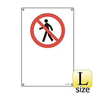 JIS安全標識 JA−108L 391108