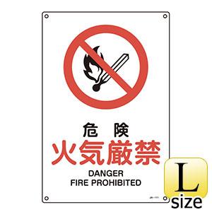 JIS安全標識 JA−111L 危険 火気厳禁 391111