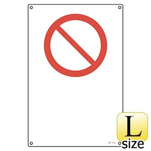 JIS安全標識 JA−112L 391112