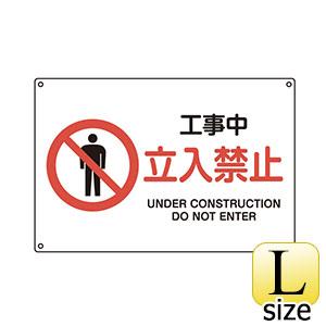 JIS安全標識 JA−114L 工事中 立入禁止 391114