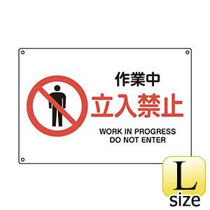JIS安全標識 JA−115L 作業中 立入禁止 391115