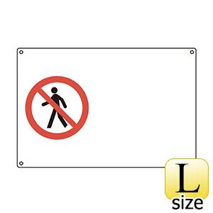 JIS安全標識 JA−121L 391121