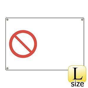 JIS安全標識 JA−125L 391125