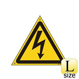 JIS安全標識 JA−202L 391202