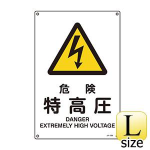 JIS安全標識 JA−205L 危険 特高圧 391205