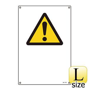 JIS安全標識 JA−213L 391213