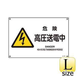 JIS安全標識 JA−220L 危険 高圧送電中 391220