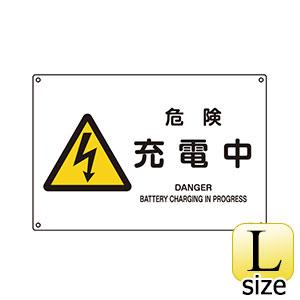 JIS安全標識 JA−223L 危険 充電中 391223
