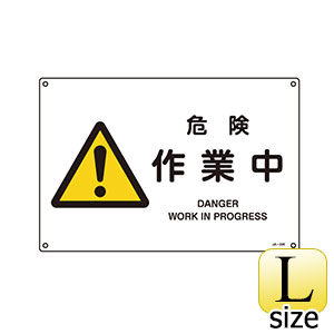 JIS安全標識 JA−228L 危険 作業中 391228