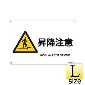 JIS安全標識 JA−230L 昇降注意 391230