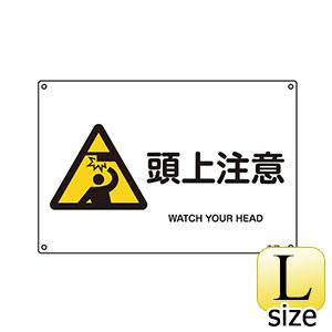 JIS安全標識 JA−234L 頭上注意 391234