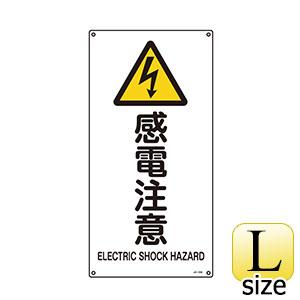JIS安全標識 JA−235L 感電注意 391235