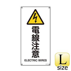 JIS安全標識 JA−237L 電線注意 391237