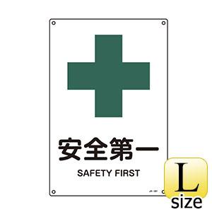 JIS安全標識 JA−301L 安全第一 391301