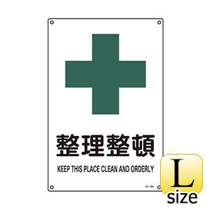 JIS安全標識 JA−302L 整理整頓 391302