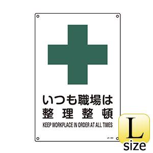 JIS安全標識 JA−303L いつも職場は整理整頓 391303