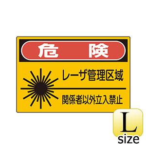 JISレーザー標識 JA−602 L 危険 レーザー管理区域 391602