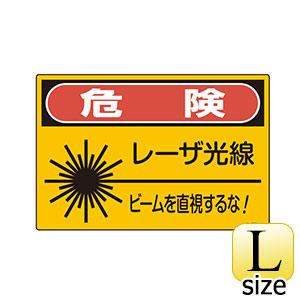 JISレーザー標識 JA−604 L 危険 レーザー光線 391604