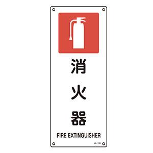 JIS安全標識 JA−153 消火器 392153