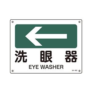 JIS安全標識 JA−403 ←洗眼器 392403