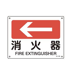 JIS安全標識 JA−405 ←消火器 392405