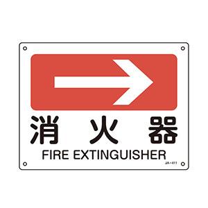 JIS安全標識 JA−411 →消火器 392411