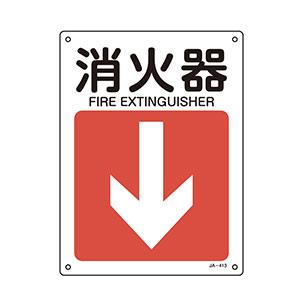 JIS安全標識 JA−413 消火器↓ 392413
