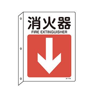 JIS安全標識 JA−418 消火器↓392418