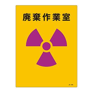 JIS放射能標識 JA−505 廃棄作業室 392505