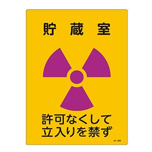 JIS放射能標識 JA−506 貯蔵室 392506