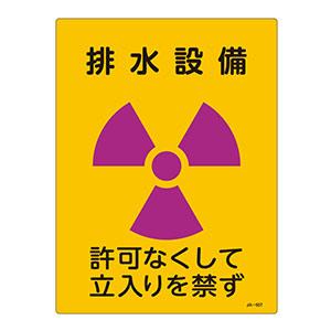 JIS放射能標識 JA−507 排水設備 392507