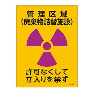 JIS放射能標識 JA−510 管理区域(廃棄物詰替施設) 392510