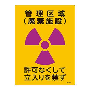 JIS放射能標識 JA−513 管理区域(廃棄施設) 392513