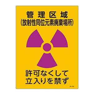 JIS放射能標識 JA−515 管理区域(放射性同位元素廃棄場所) 392515