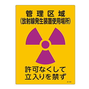 JIS放射能標識 JA−518 管理区域(放射線発生装置使用場所) 392518