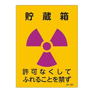 JIS放射能標識 JA−551 貯蔵箱 392551