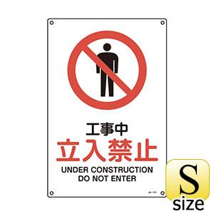 JIS安全標識 JA−101S 工事中 立入禁止 393101