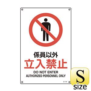 JIS安全標識 JA−103S 係員以外 立入禁止 393103