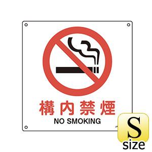 JIS安全標識 JA−142S 構内禁煙 393142