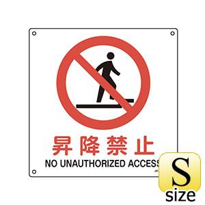JIS安全標識 JA−149S 昇降禁止 393149