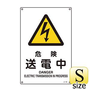 JIS安全標識 JA−206S 危険 送電中 393206