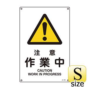 JIS安全標識 JA−209S 注意 作業中 393209