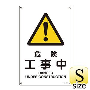 JIS安全標識 JA−211S 危険 工事中 393211