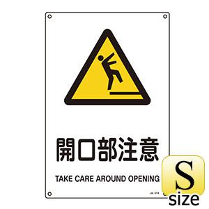 JIS安全標識 JA−216S 開口部注意 393216