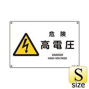 JIS安全標識 JA−219S 危険 高電圧 393219