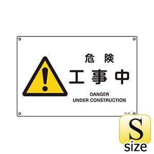 JIS安全標識 JA−227S 危険 工事中 393227