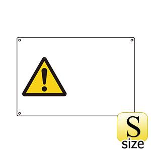 JIS安全標識 JA−229S 393229