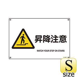 JIS安全標識 JA−230S 昇降注意 393230